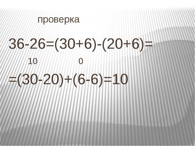 проверка 36-26=(30+6)-(20+6)=  10 0 =(30-20)+(6-6)=10