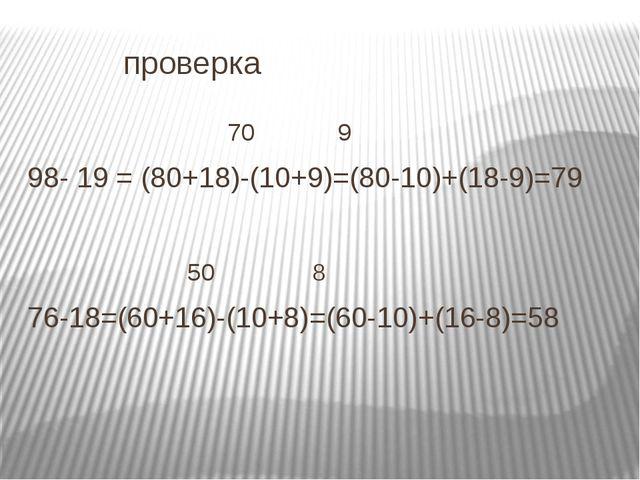 проверка  70 9 98- 19 = (80+18)-(10+9)=(80-10)+(18-9)=79 50 8 76...
