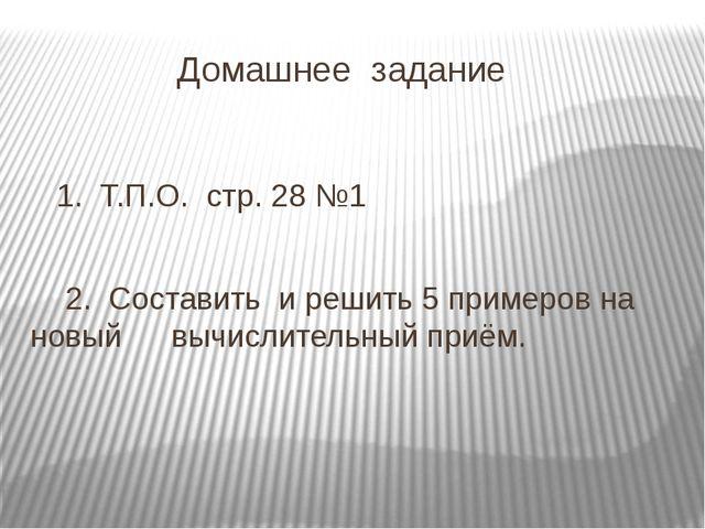 Домашнее задание 1. Т.П.О. стр. 28 №1 2. Составить и решить 5 примеров на но...