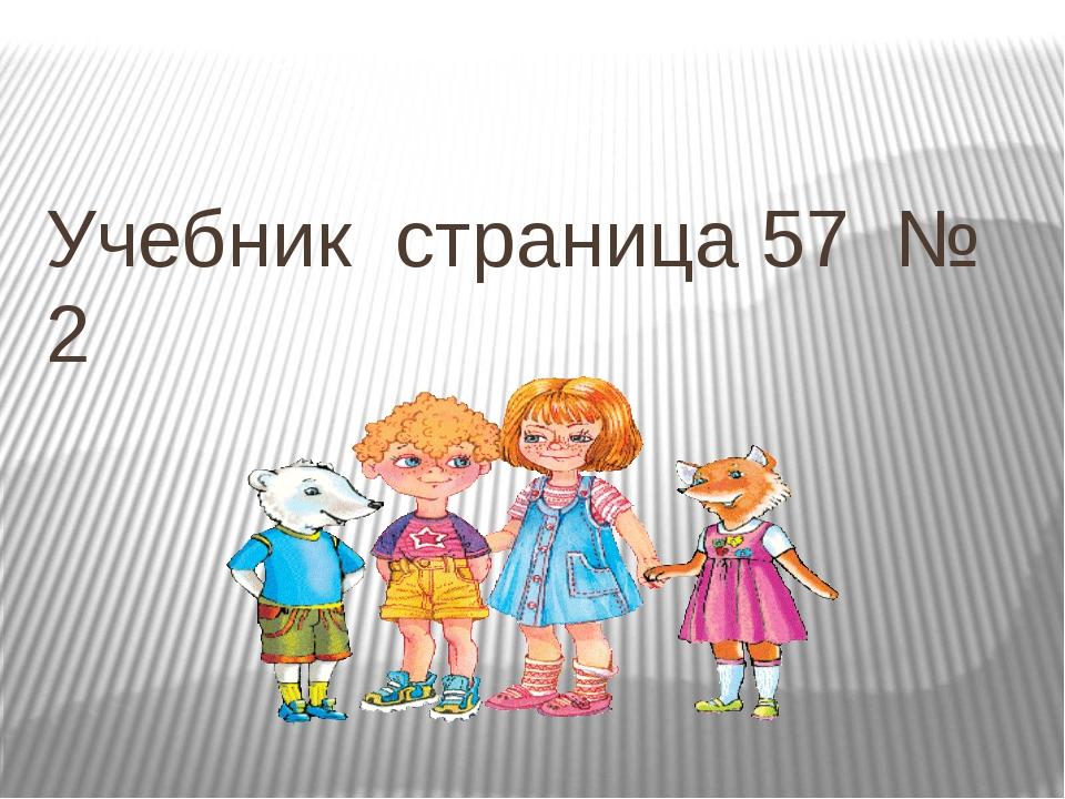 Учебник страница 57 № 2