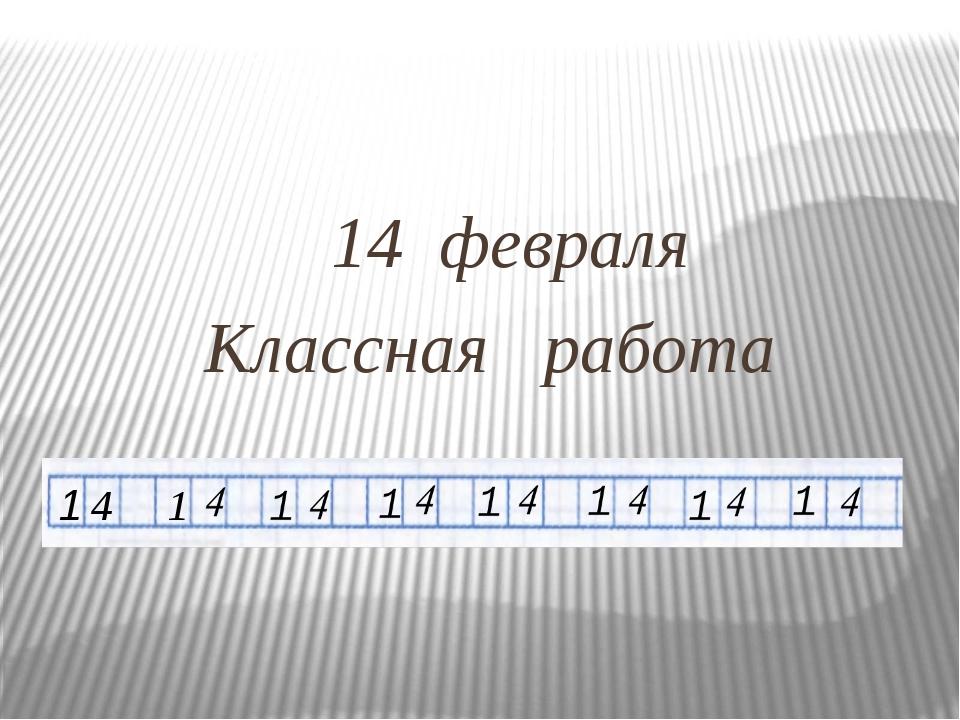 14 февраля Классная работа 11 1 4 1