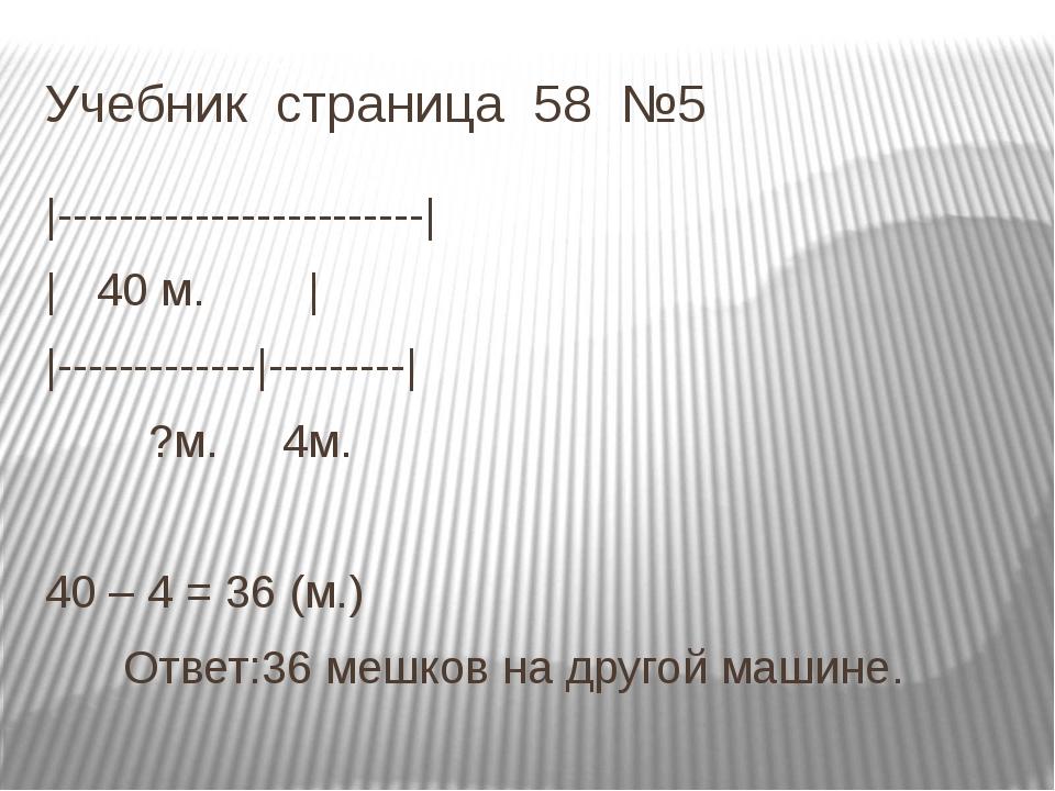Учебник страница 58 №5  ------------------------   40 м.    ------------- --...