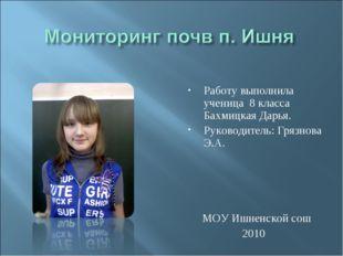 Работу выполнила ученица 8 класса Бахмицкая Дарья. Руководитель: Грязнова Э.А