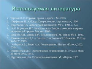 1. Терёхин Э. С. Сорняки: друзья и враги. – М., 2003. 2. Перфильев И. А. Флор