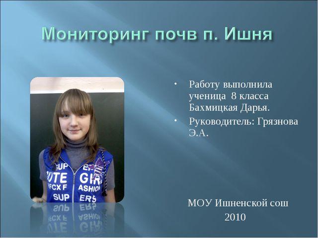 Работу выполнила ученица 8 класса Бахмицкая Дарья. Руководитель: Грязнова Э.А...