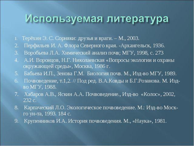 1. Терёхин Э. С. Сорняки: друзья и враги. – М., 2003. 2. Перфильев И. А. Флор...