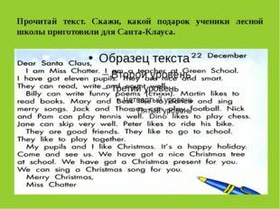 Прочитай текст. Скажи, какой подарок ученики лесной школы приготовили для Сан