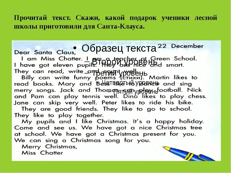 Прочитай текст. Скажи, какой подарок ученики лесной школы приготовили для Сан...