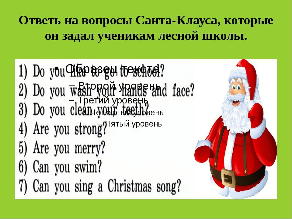 Ответь на вопросы Санта-Клауса, которые он задал ученикам лесной школы.