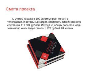 Смета проекта С учетом тиража в 100 экземпляров, печати в типографии, и оста