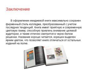 Заключение В оформлении имиджевой книги максимально сохранен фирменный стиль