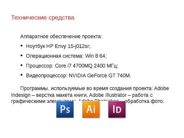 Технические средства Аппаратное обеспечение проекта: Ноутбук HPEnvy 15-j012...