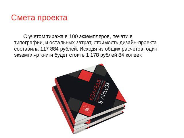 Смета проекта С учетом тиража в 100 экземпляров, печати в типографии, и оста...