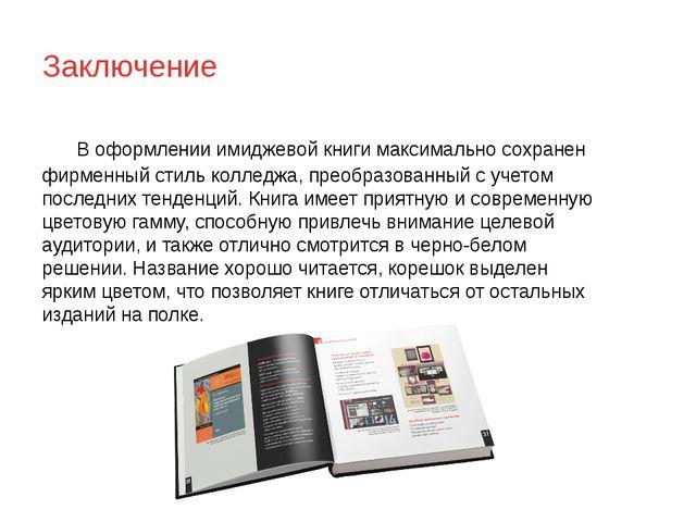 Заключение В оформлении имиджевой книги максимально сохранен фирменный стиль...