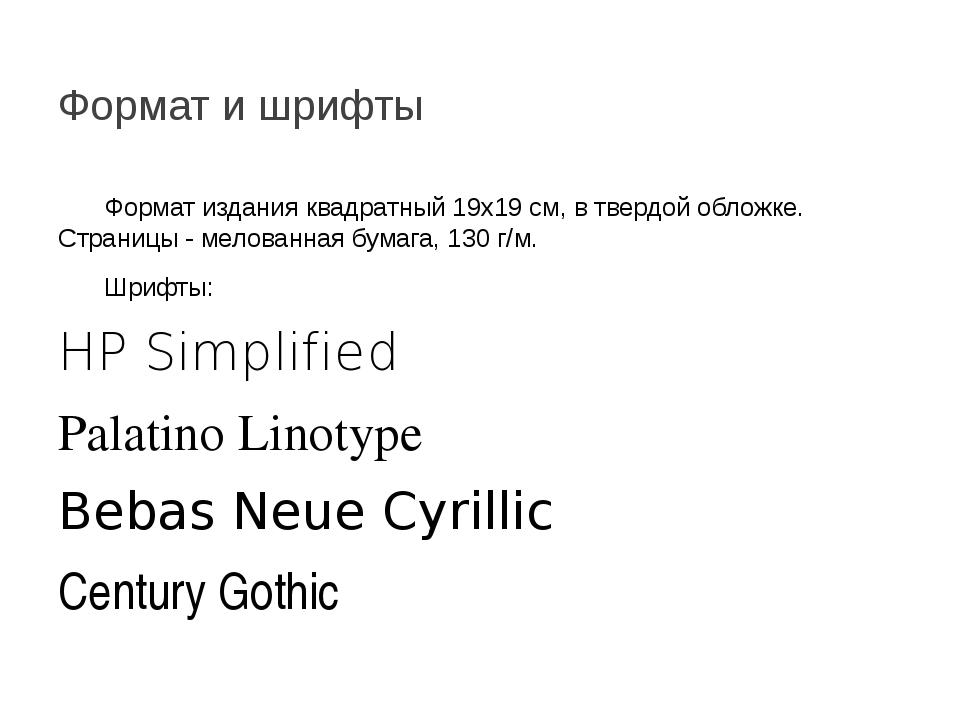 Формат и шрифты Формат издания квадратный 19х19 см, в твердой обложке. Стран...