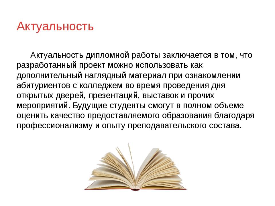 Актуальность Актуальность дипломной работы заключается в том, что разработан...