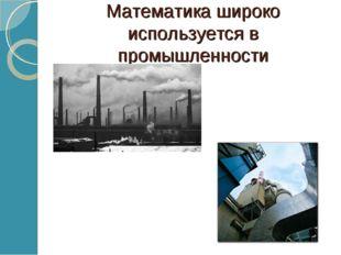 Математика широко используется в промышленности