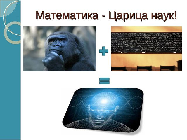 Математика - Царица наук!