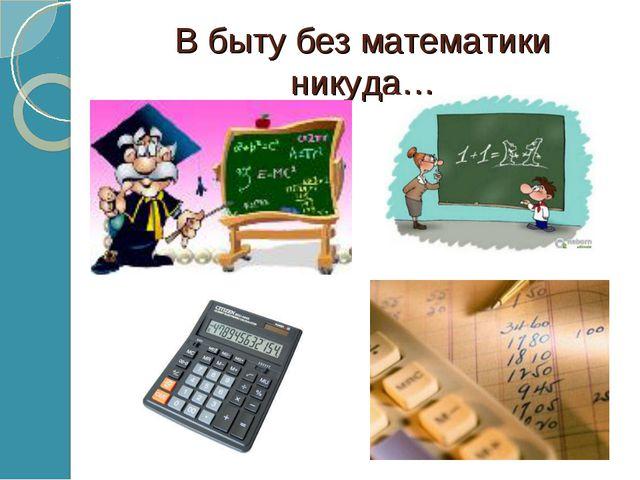 В быту без математики никуда…