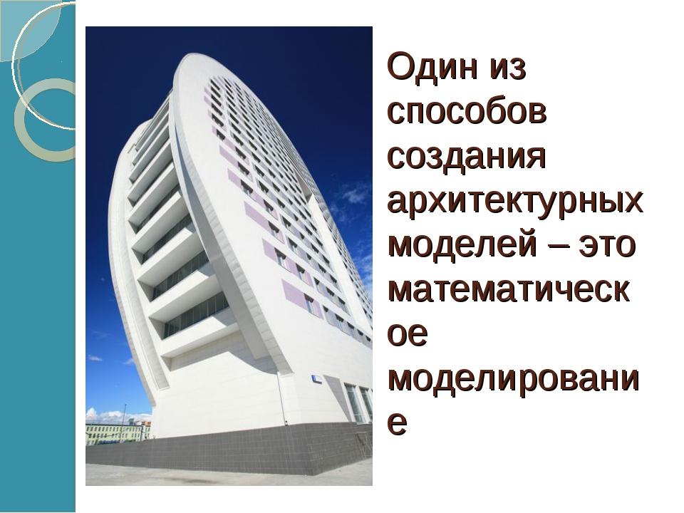 Один из способов создания архитектурных моделей – это математическое моделиро...