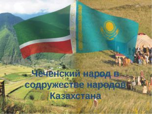 Чеченский народ в содружестве народов Казахстана
