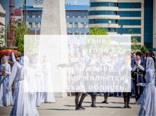 В Казахстане проживает около 32 тысяч чеченцев. Основной зоной расселения яв