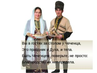 Вы в гостях за столом у Чеченца, Это праздник и Духа, и тела. Быть Чеченцем,