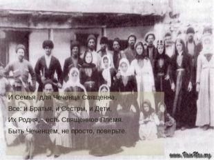 И Семья для Чеченца Священна, Все: и Братья, и Сестры, и Дети, Их Родня, - ес