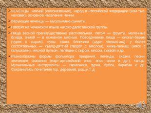 ЧЕЧЕНЦЫ, нохчий (самоназвание), народ в Российской Федерации (899 тыс. челове
