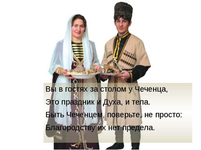 Вы в гостях за столом у Чеченца, Это праздник и Духа, и тела. Быть Чеченцем,...