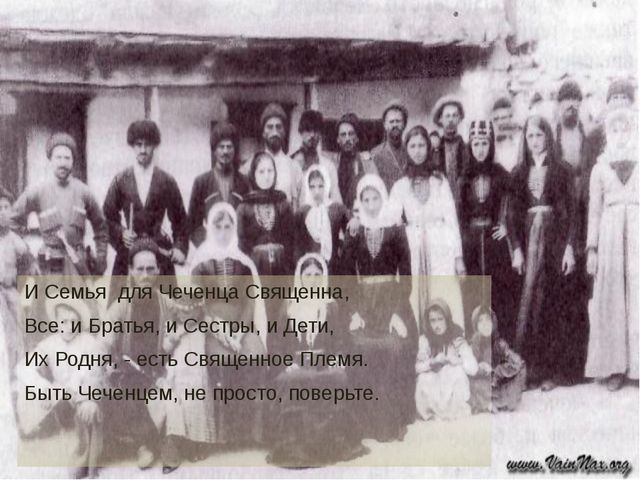 И Семья для Чеченца Священна, Все: и Братья, и Сестры, и Дети, Их Родня, - ес...