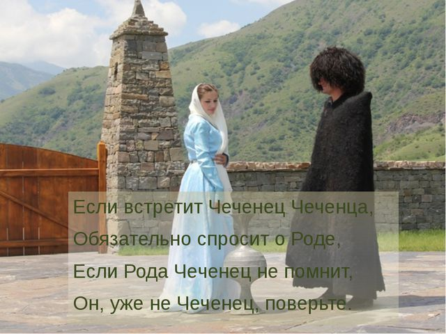 Если встретит Чеченец Чеченца, Обязательно спросит о Роде, Если Рода Чеченец...