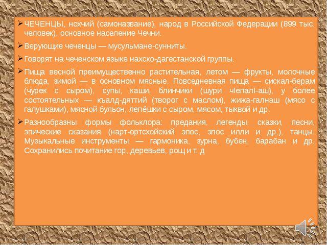 ЧЕЧЕНЦЫ, нохчий (самоназвание), народ в Российской Федерации (899 тыс. челове...