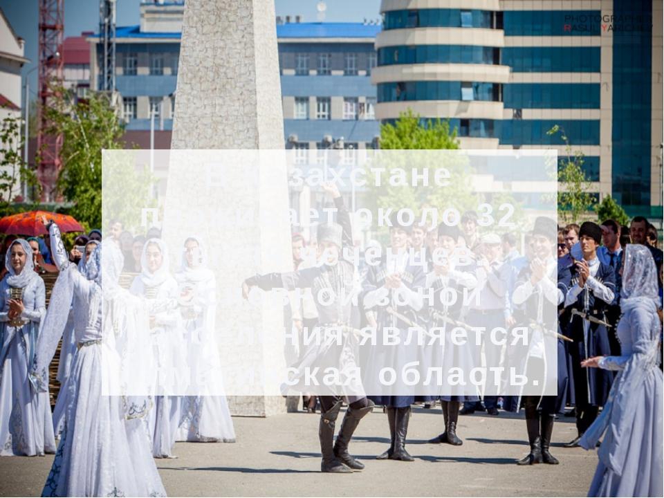 В Казахстане проживает около 32 тысяч чеченцев. Основной зоной расселения яв...