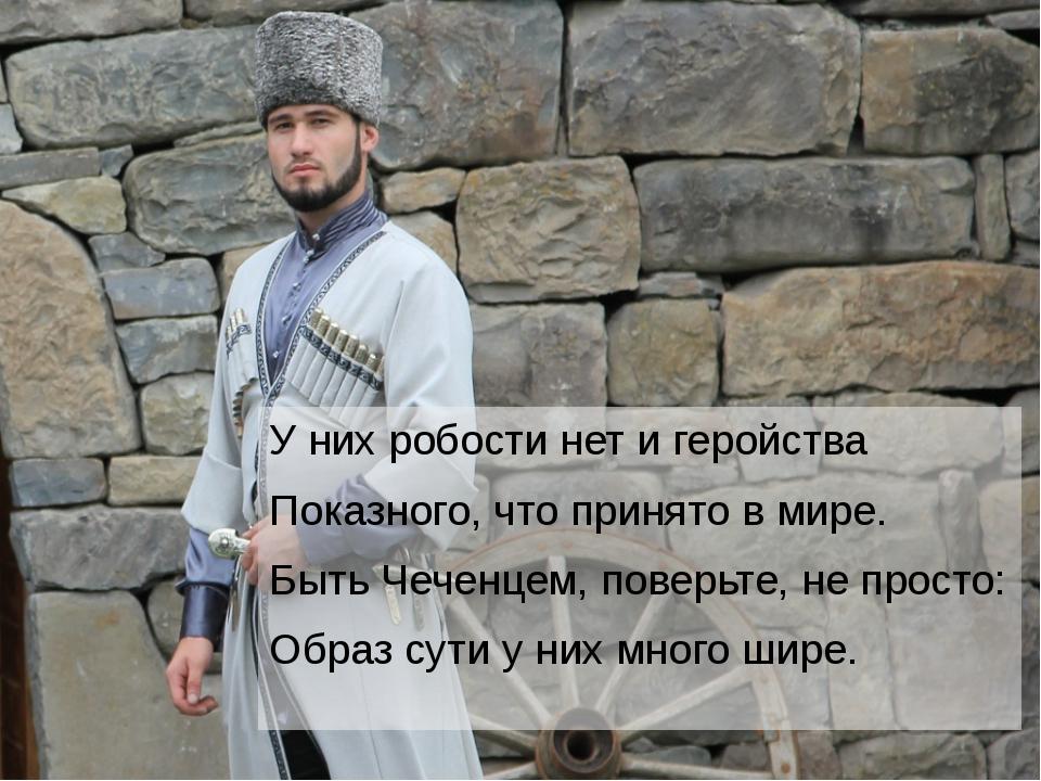 У них робости нет и геройства Показного, что принято в мире. Быть Чеченцем, п...