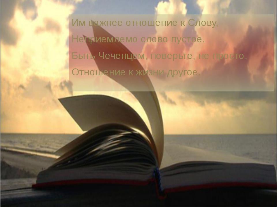 Им важнее отношение к Слову, Неприемлемо слово пустое. Быть Чеченцем, поверьт...
