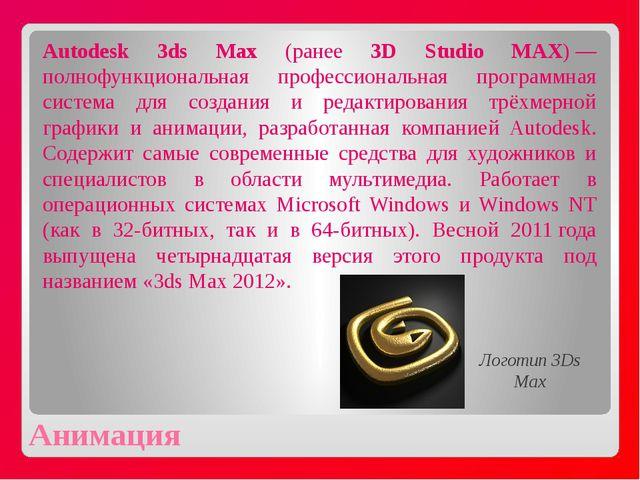 Анимация Autodesk 3ds Max (ранее 3D Studio MAX)— полнофункциональная профес...