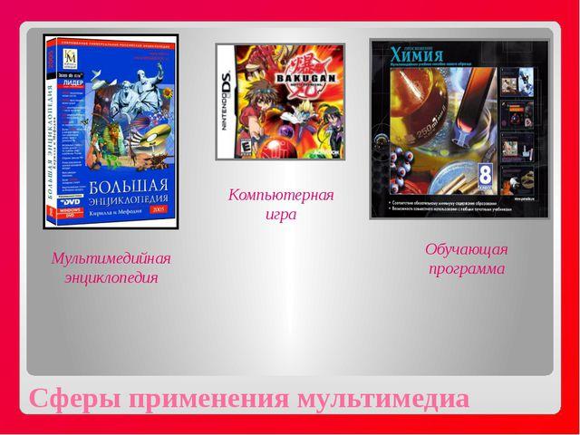 Сферы применения мультимедиа Мультимедийная энциклопедия Компьютерная игра Об...