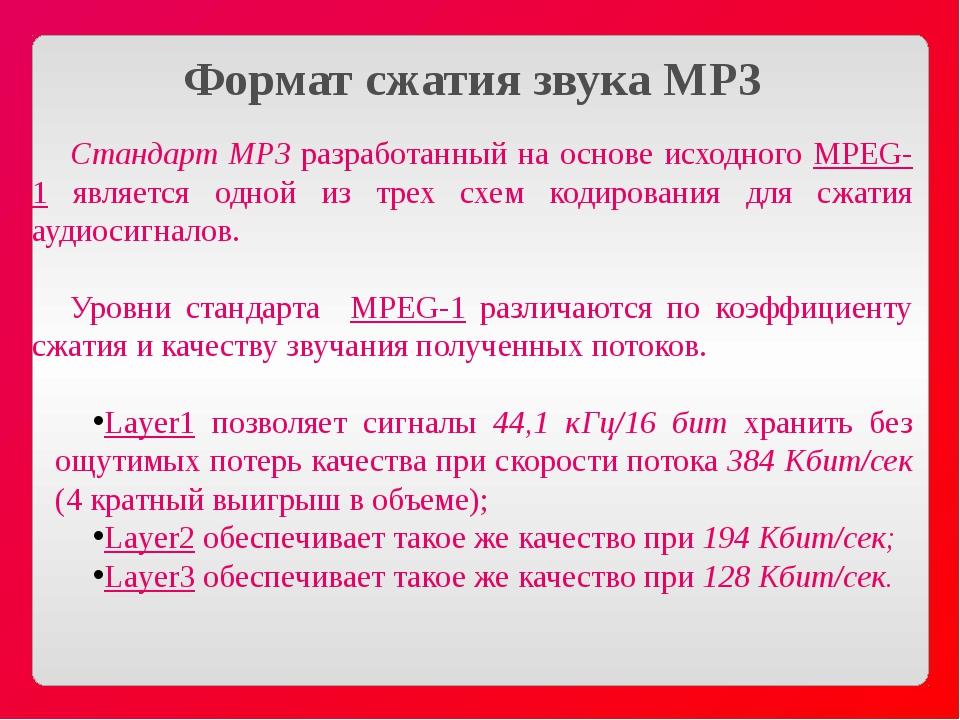 Формат сжатия звука МР3 Стандарт МР3 разработанный на основе исходного MPEG-1...