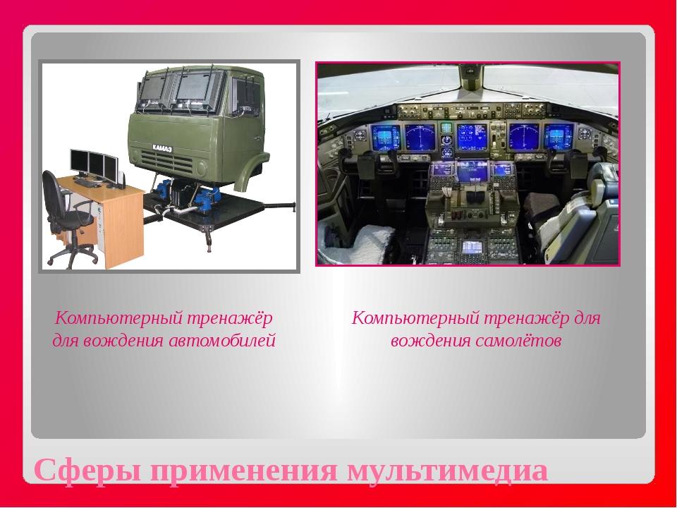 Сферы применения мультимедиа Компьютерный тренажёр для вождения автомобилей К...