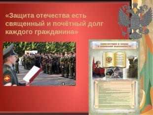 «Защита отечества есть священный и почётный долг каждого гражданина»