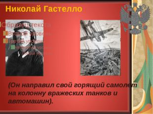 Николай Гастелло (Он направил свой горящий самолет на колонну вражеских танко