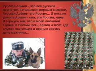 Русская Армия – это всё русское воинство, оставшееся верным знамени, Русская
