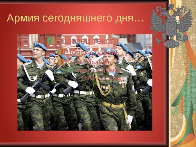 Армия сегодняшнего дня…