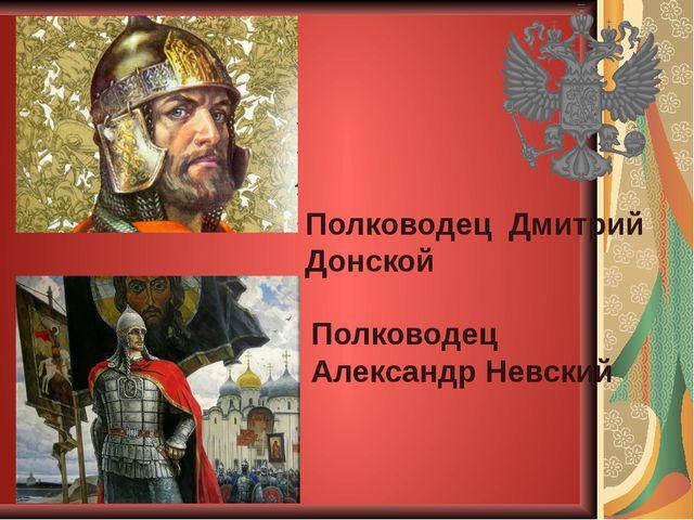 Полководец Дмитрий Донской Полководец Александр Невский
