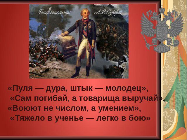 «Пуля — дура, штык — молодец», «Сам погибай, а товарища выручай», «Воюют не ч...