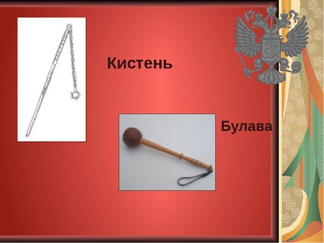 Кистень Булава