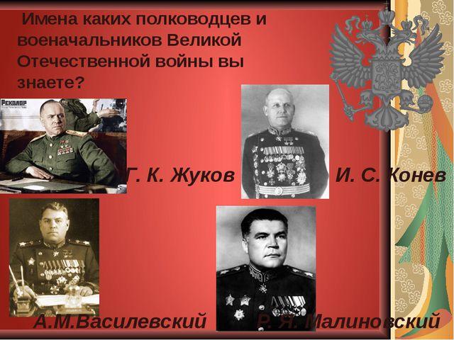 Имена каких полководцев и военачальников Великой Отечественной войны вы знае...