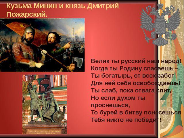 Кузьма Минин и князь Дмитрий Пожарский. Велик ты русский наш народ! Когда ты...
