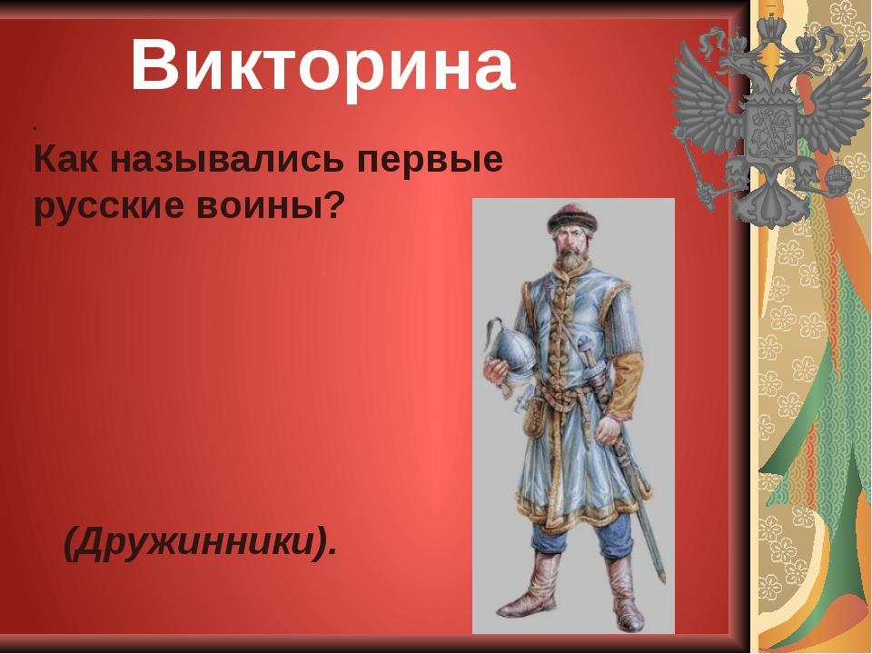. Как назывались первые русские воины? (Дружинники). Викторина